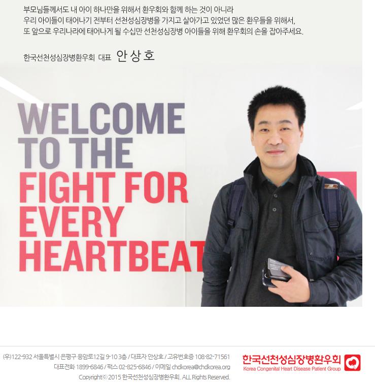 한국선천성심장병환우회 안상호.PNG